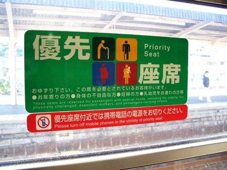 Silver-Seating-Sign-train.jpg